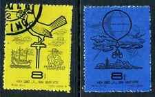 China 1958 Prc S24 Weather Short Set Scott #367-368 Vfu S367u
