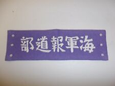 0386 WW 2 Japanese Arm Band Japan Navy War Correspondent R17B