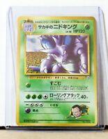 VINTAGE Pokemon TCG - Giovanni's Nidoking - HOLO Japanese Gym Challenge RARE NM