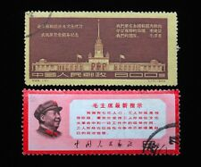 China 1954 c28 1968 w13  stamps Used #361