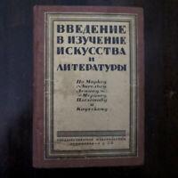 1925 Введение Изучении Искусства Литературы; Art/ Literature- Lenin Marx RUSSIAN
