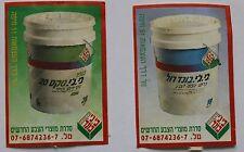 Two 1990s Israel Match box labels Haifa, building materials