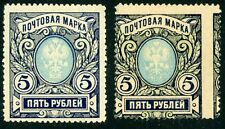 Imperial Russia 2 Stamps Sc#108 Mi#128A MNHOG variety