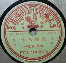 CHINESE CANTONESE BAI FENG RECORDINGS on Pathe PTH-10035