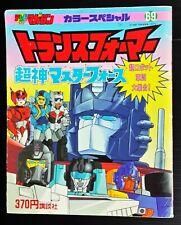 1988 VINTAGE TRANSFORMERS ROBOT JAPAN BOOK TAKARA POPY CHOGOKIN BANDAI MEGA RARE
