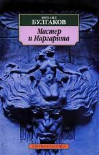 "Мастер и Маргарита ""Булгаков М."" Russisches Buch Книги"