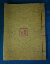 Famous Paintings Collected by Chinese Emperors Palace Museum Volume 4