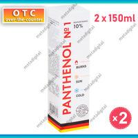 Panthenol Spray-Effective Treatment For Burns Sunburns Cuts. First Aid 2x150ml