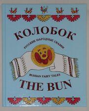 "Bilingual Book Russian Fairy Tales ""The Bun"" Turnip Crossroads Trade"