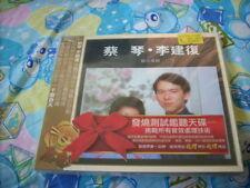 a941981 Tsai Chin Ching Cai Qin Sealed CD 蔡琴 李建復 聯合專輯