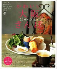 Osaka Sampo ISBN: 9784874354339 Japanese Magazine Coffee Shop Pastries