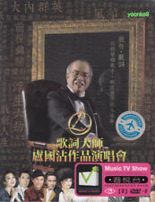 Jimmy Lo  歌詞大師盧國沾作品演唱會 Concert (Karaoke & MTV) 2 DVD Region 0