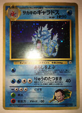Pokemon TCG Japanese Gym Challenge Giovanni's Gyarados Holographic Card NM