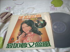 a941981 Frances Yip Life Records LP 葉麗儀 昨夜淚痕 LP