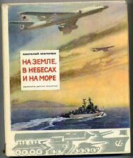 """1970 MARKUSHA Soviet Army Navy Air Force Finley ill. """"На земле..."""" Russian book"""