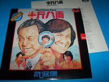 【 kckit 】Sam Hui lp 許冠傑 半斤八兩 黑膠唱片 LP576