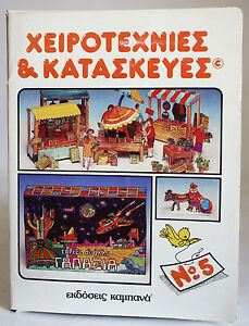 VERY RARE VINTAGE 80'S PAPERCRAFT SET #5 BY KABANAS KARAGIOZIS GREECE GREEK NEW!