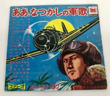 WWII Japanese Army Commemorative Record LP Story Book