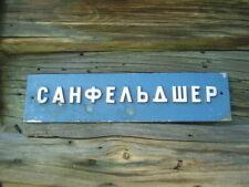 "Vintage Russian Soviet Wall Door Aluminium Sign Plate ""Medical assistant"""