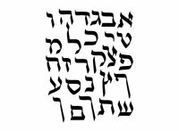 Board Adhesive Sticker Adhesive Alphabet Letter Ha Breu Israel Hebrew