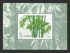 P.R. OF CHINA 1993-7 BAMBOO SOUVENIR SHEET OF 1 STAMP MINT MNH UNUSED CONDITION