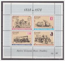 0471 Greece 1978 150 Year post Motorbike Steamschip Horse S/S Mnh
