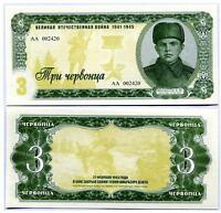 CHERVONEZ 5 RUBLE SOVIET PATRIOTIC WAR 2015 UNC