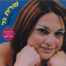 The Path of Dreams by Sarit (Sagi) Gal (CD, 2002 Hed Arzi) Israel Import/Sealed!