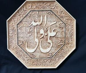 Rare  mughal style Islamic hand carved wall panel depecting quran calligraphy