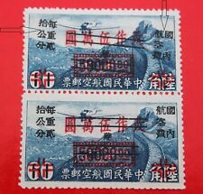 1949 china  stamp error  [RONG] Silver Yuan West Szechuan Unit Airmail $50000