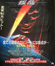 STAR TREK INSURRECTION JAPANESE VIDEO  '99 CLOTH BANNER ADVERTISING PARAMOUNT