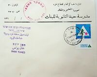 A rare Egyptian cover from Gaza Strip with IDF cancelations on 6 days war 1967