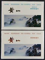 China PRC 1986 Mount Huangshan Pre-Stamped Post Cards YP 2 A & B (20) Cpl. MNH