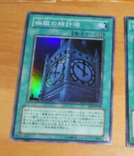 YU-GI-OH JAPANESE SUPER RARE HOLO CARD CARTE Clock Tower Prison EOJJ JP048 **