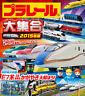 2015 edition Pla-rail large set Book