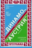 DYNAMO KIEV HOME EUROPEAN COMPS PROGRAMMES 1967-1992.