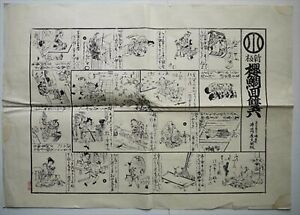 Sugoroku Board Game Edo Time's People's Daily Life and Jobs
