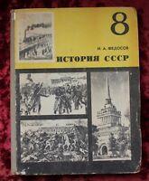 USSR history for grade 8  учебник История СССР для 8 клкасса 1975 года