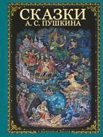 Das berühmte Buch von Alexander Puschkin: Puschkin Märchen auf Russisch