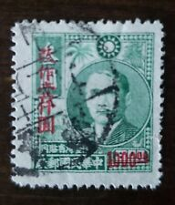 China stamp Formosa used hinged.