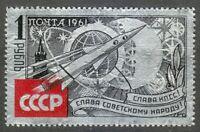 Soviet Russia 1961 MNH Sc 2533 Mi 2540 Rocket & Stars.Engraved  Aluminum Foil **