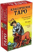 Таро Уэйта Классическое78 карт + 2 пустые Tarot Waite Russian Tarot Cards Decks