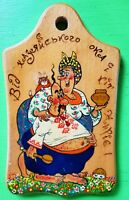 Vintage 60s 70s Hand Painted Folk Art Wall Hanging Wood Trivet Cutting Board