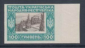 Ukraine Mi XIII MNG 1920 100hr imperf, printed 2 sides, 4 Impressions on reverse