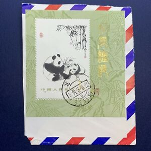 1985 CHINA GIANT PANDA STAMP WITH 1991 AMAZING CANCEL ON PAPER PIECE