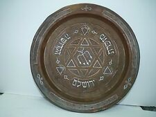 Vintage Judaica Brass Yerushalem Bezalel (-Style) 3-Metal Inlay Plate, D 30 cm