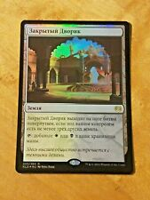 Foil Concealed Courtyard - Magic the Gathering MTG Kaladesh Russian