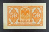 (1919) Imperial Russia - Siberian Administration 50 Kopeck Banknote, P-S828.