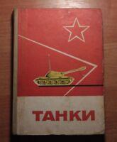 Soviet book History FIRST USSR TANK T-54/PT-76 military tanks scheme mechanism