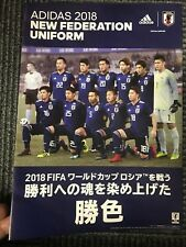 ADIDAS World Cup FIFA Russia 2018 shirt jersey kit catalog Japan collectible